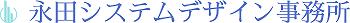京都のシステム構築コンサルティング会社「永田システムデザイン事務所」
